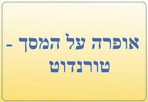 Опера на экране — Турандот в Израиле
