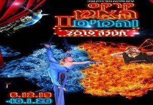 Израильский Цирк Флорентин представляет Вода и пламя —  Захватывающее