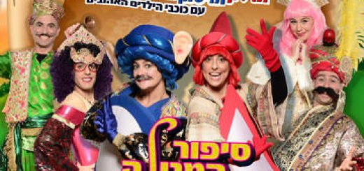 Пурим 2020 — История свитка — Торопыжка и Трусишка в Израиле