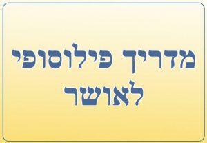 Хаим Шапира — Философское руководство к счастью в Израиле