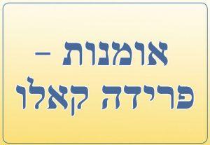 Серия Искусство и лекции — Фрида Кало — Лектор Даниэла Шалев в Израиле