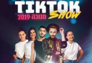 TikTok Show 2019 в Израиле