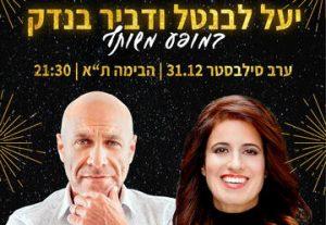 Яэль Леванталь и Двир Бенедек в Израиле