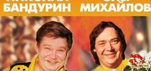 Николай Бандурин и Олег Михайлов в юмористической программе Всё включено в Израиле