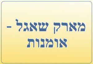 Лекция об искусстве — Марк Шагал в Израиле