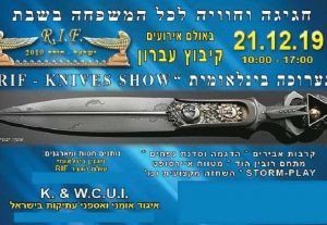 Международная выставка-ярмарка холодного оружия 2019 в Израиле