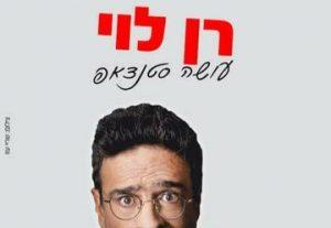 Стенд-ап шоу Рана Леви в Израиле