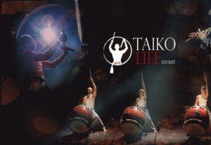 Фестиваль Фелиции Блюменталь 2020 — Taiko Life Israel в Израиле