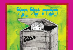 Израильский детский театр —  Дом Яэль — Час рассказа в Израиле