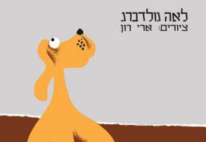 Израильский детский театр — Где Плуто — Час рассказа в Израиле