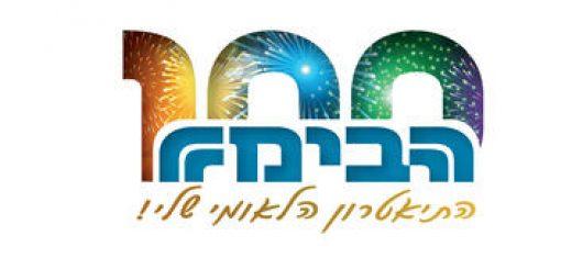 Театр Габима и театр Беэр-Шевы — Грег Зорба в Израиле
