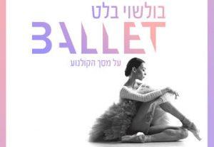 Балет Лебединое озеро на экране в Израиле