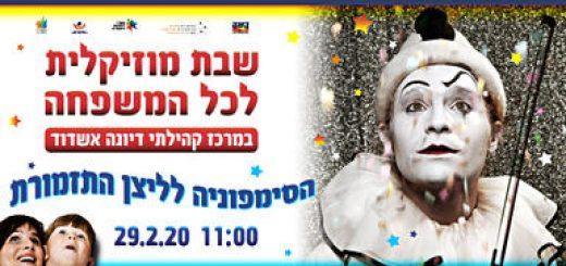 Субботний концерт для клоуна с оркестром