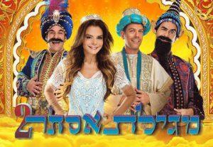 Мюзикл Свиток Эстер 2 с Ринат Габай в Израиле
