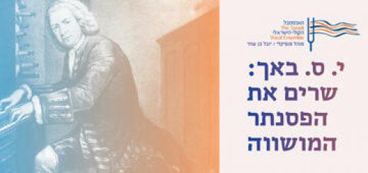 Ансамбль а-коли а-хадаш — Бах — Хорошо темперированный клавир в Израиле