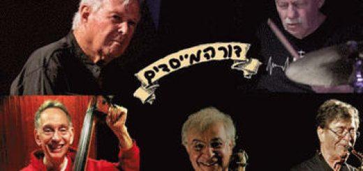 Израильские джазовые гиганты — Поколение основателей в Израиле