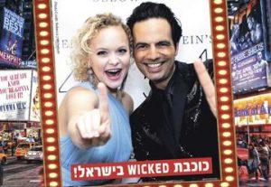 Аманда Джейн Купер и Цахи Ситон — Бродвей Израиль в Израиле