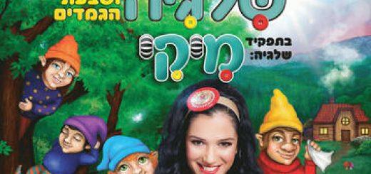 Белоснежка и семь гномов с любимицей детей Мики в Израиле