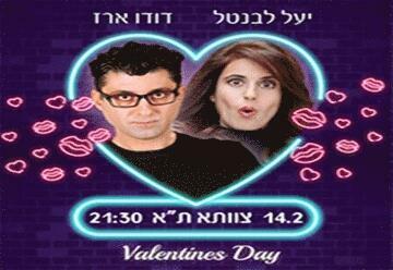 Дуду Эрез и Яэль Левенталь в Израиле