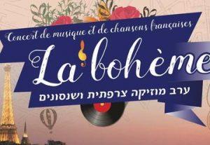 La boheme — Вечер французской музыки и шансонов в Израиле