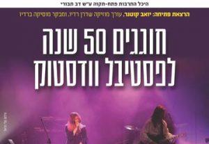Музыкальные легенды Вудстока в Израиле