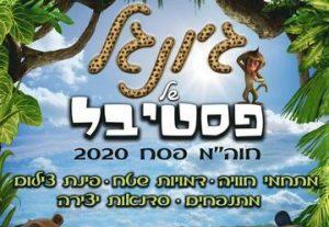 Песах 2020 — Фестиваль джунглей в Израиле