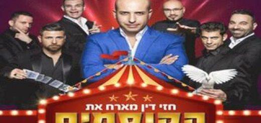 Фокусники в гостях у Хази Дина — Песах 2020 в Израиле