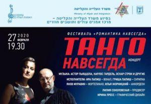 Театрализованное музыкальное представление — Танго навсегда в Израиле