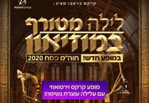 Песах 2020 — Цирк Браво — Безумная ночь в музее в Израиле