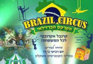 Пурим 2020 — Бразильский цирк в Израиле