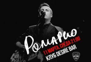 Творческий вечер Ромарио — Песни и стихи в Израиле