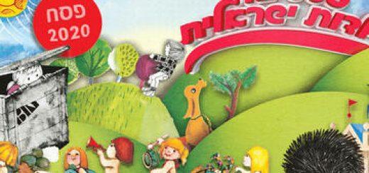 Фестиваль Израильское детство — Ёжик Шмулик — Песах 2020 в Израиле