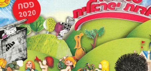 Фестиваль Израильское детство — Горячая кукуруза — Песах 2020 в Израиле