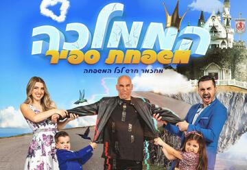 Королевство — Семья Сапир в Израиле