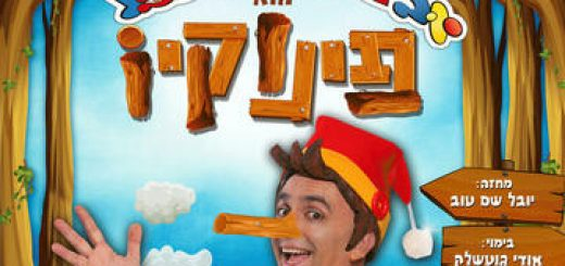 Юваль Мебульбаль — Пиноккио в Израиле