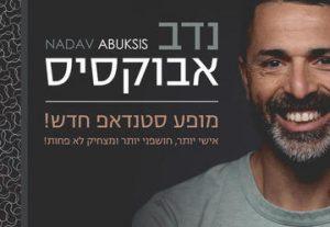 Надав Абукасис в Израиле