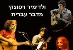 Концерт — Владимир Высоцкий на иврите в Израиле