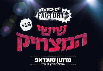 Веселая пятница в Стенд-ап Фактори в Израиле