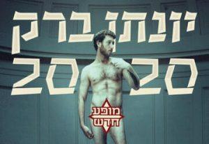Стенд-ап шоу Йонатана Барака в Израиле