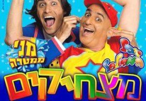 Юваль Мебульбаль и Мени Мамтера — Новое летнее представление в Израиле