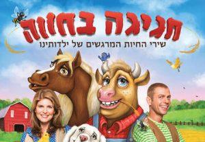 Театр Наднеда — Веселье на ферме в Израиле