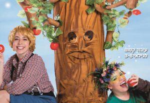 Израильский детский театр — Щедрое дерево в Израиле