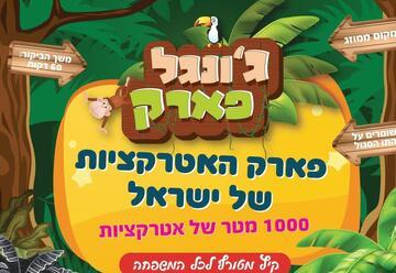 Джунгли-парк — Лето 2020 в Израиле