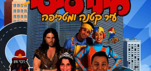 Мини Город — безумное лето 2020 в Израиле