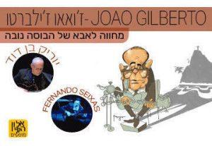 Жилберту Жуан — Посвящение родоначальнику босса-новы в Израиле