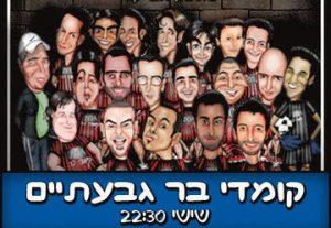 Комеди бар — Стенд-ап шоу — Великий парад комиков в Израиле
