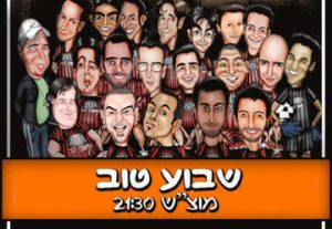 Комеди бар — Стенд-ап шоу — Хорошей недели в Израиле