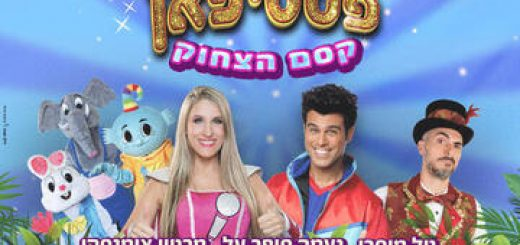 Фестифан — Волшебство смеха в Израиле