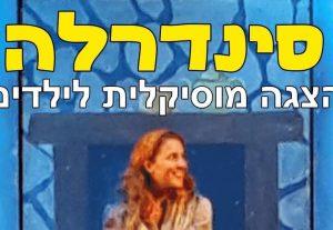 Детский музыкальный спектакль — Золушка в Израиле