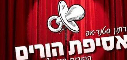 Стенд-ап — Родительское собрание в Израиле